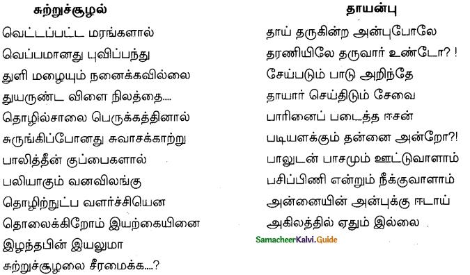 Tamil Nadu 12th Tamil Model Question Paper 1 - 1