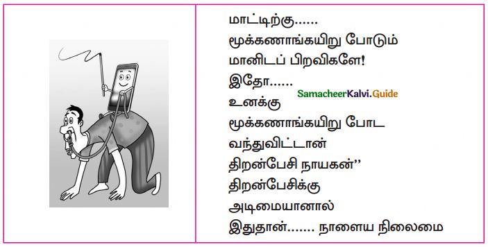 Samacheer Kalvi 10th Tamil Guide Chapter 4.5 இலக்கணம் - பொது - 11
