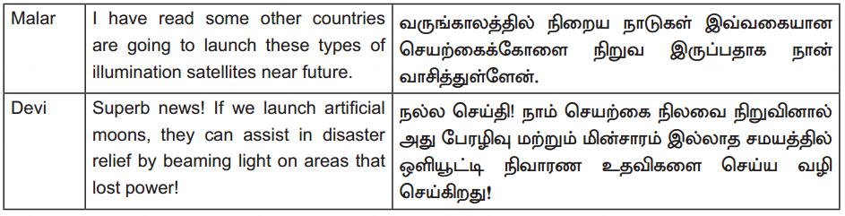 Samacheer Kalvi 10th Tamil Guide Chapter 4.5 இலக்கணம் - பொது - 6