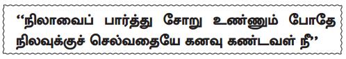 Samacheer Kalvi 10th Tamil Guide Chapter 4.5 இலக்கணம் - பொது - 8