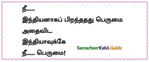 Samacheer Kalvi 10th Tamil Guide Chapter 4.5 இலக்கணம் - பொது - 9