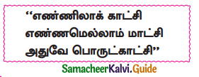 Samacheer Kalvi 10th Tamil Guide Chapter 6.6 அகப்பொருள் இலக்கணம் - 4