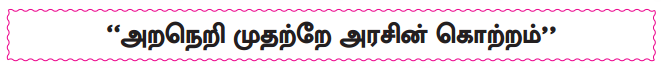 Samacheer Kalvi 10th Tamil Guide Chapter 8.1 சங்க இலக்கியத்தில் அறம் - 1