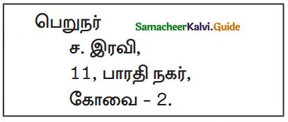 Samacheer Kalvi 10th Tamil Guide Chapter 8.1 சங்க இலக்கியத்தில் அறம் - 3