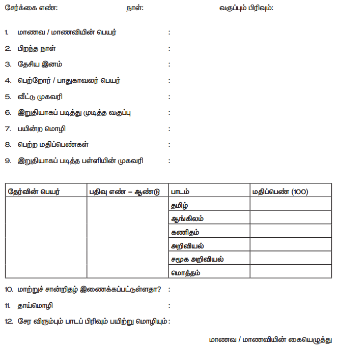 Samacheer Kalvi 10th Tamil Guide Chapter 9.5 அணிகள் - 12