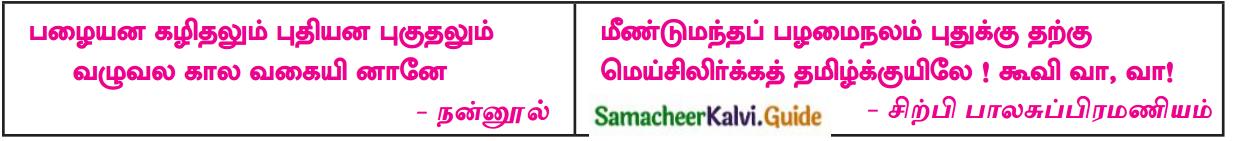 Samacheer Kalvi 12th Tamil Guide Chapter 1.1 இளந்தமிழே! 1