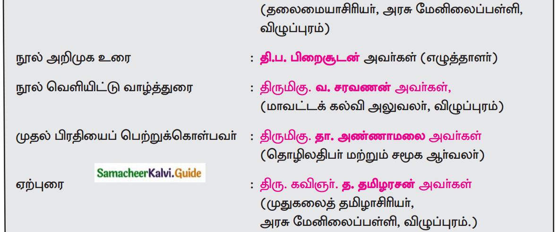 Samacheer Kalvi 12th Tamil Guide Chapter 1.4 தம்பி நெல்லையப்பருக்கு 5