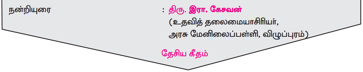 Samacheer Kalvi 12th Tamil Guide Chapter 1.4 தம்பி நெல்லையப்பருக்கு 6