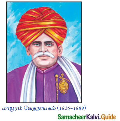 Samacheer Kalvi 12th Tamil Guide Chapter 2.5 நால்வகைப் பொருத்தங்கள் 1