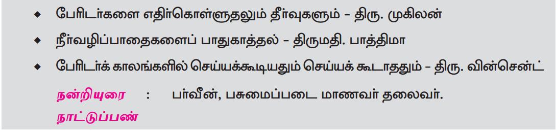 Samacheer Kalvi 12th Tamil Guide Chapter 2.5 நால்வகைப் பொருத்தங்கள் 3