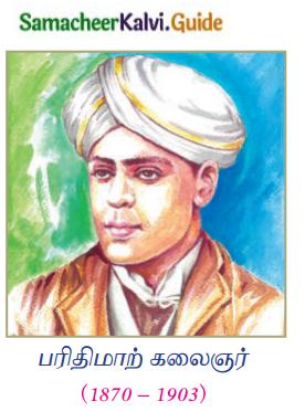 Samacheer Kalvi 12th Tamil Guide Chapter 3.5 பொருள் மயக்கம் 1