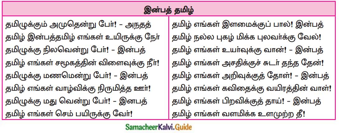 Samacheer Kalvi 7th Tamil Guide Chapter 7.5 அணி இலக்கணம் 2