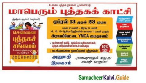 Samacheer Kalvi 8th Tamil Guide Chapter 4.5 வேற்றுமை 4