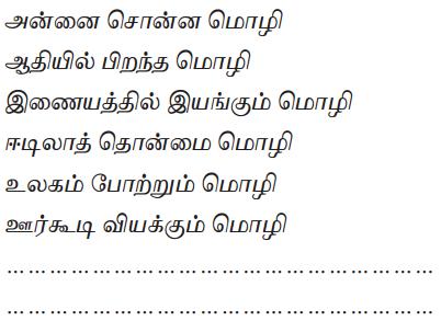 Samacheer Kalvi 9th Tamil Guide Chapter 1.2 தமிழோவியம் - 3