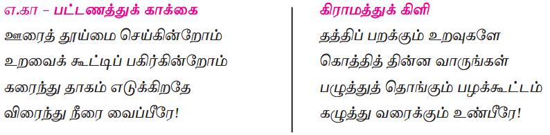 Samacheer Kalvi 9th Tamil Guide Chapter 2.2 பட்டமரம் - 1
