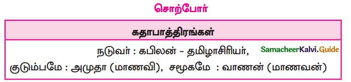 Samacheer Kalvi 9th Tamil Guide Chapter 3.3 அகழாய்வுகள் - 1
