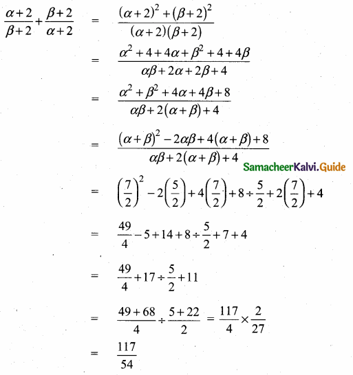 Samacheer Kalvi 10th Maths Guide Chapter 3 Algebra Ex 3.14 5