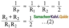 Samacheer Kalvi 10th Science Guide Chapter 4 Electricity 13