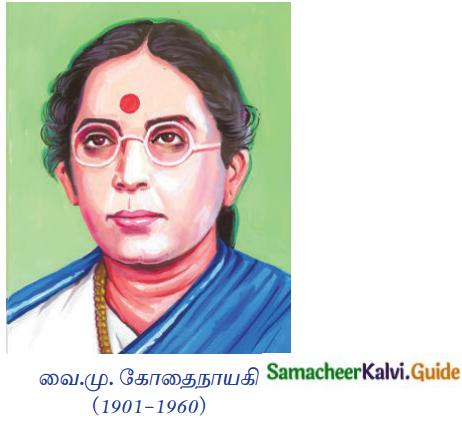 Samacheer Kalvi 12th Tamil Guide Chapter Chapter 6.6 காப்பிய இலக்கணம் 2