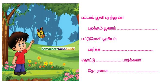 Samacheer Kalvi 4th Tamil Guide Chapter 1 அன்னைத் தமிழே! - 7