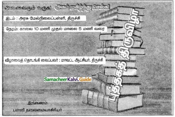 Samacheer Kalvi 5th Tamil Guide Chapter 6.2 விதைத் திருவிழா - 1