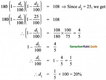 Samacheer Kalvi 8th Maths Guide Answers Chapter 4 Life Mathematics Ex 4.5 22