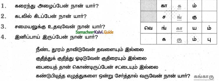 Samacheer Kalvi 4th Tamil Guide Chapter 18 வேலைக்கேற்ற கூலி 6