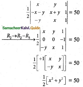 Samacheer Kalvi 12th Maths Guide Chapter 2 Complex Numbers Ex 2.5 5