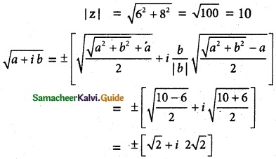 Samacheer Kalvi 12th Maths Guide Chapter 2 Complex Numbers Ex 2.5 7