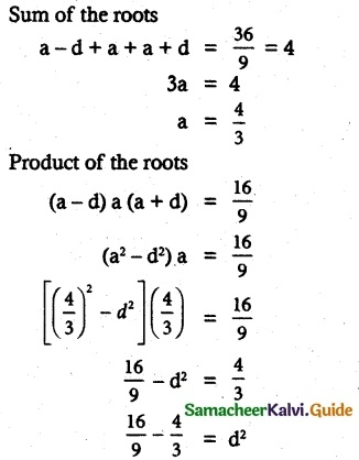 Samacheer Kalvi 12th Maths Guide Chapter 3 Theory of Equations Ex 3.3 1