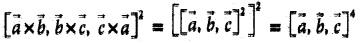 Samacheer Kalvi 12th Maths Guide Chapter 6 Applications of Vector Algebra Ex 6.10 6