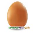 Samacheer Kalvi 4th English Guide Term 2 poem 2 Be Honest 16