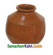 Samacheer Kalvi 4th English Guide Term 2 poem 2 Be Honest 17