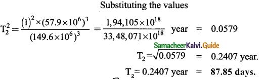 Samacheer Kalvi 9th Science Guide Chapter 9 Universe 7