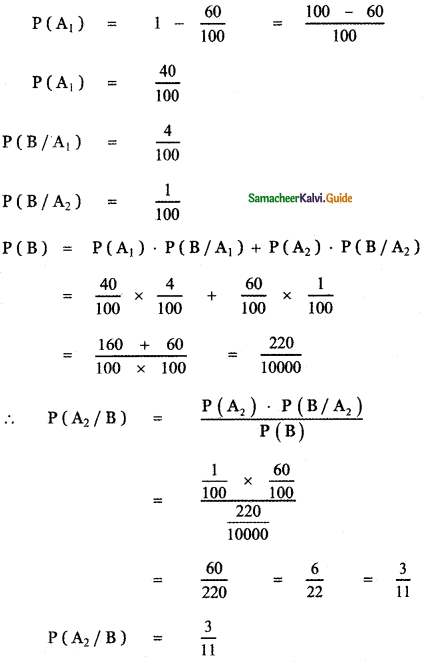 Samacheer Kalvi 11th Maths Guide Chapter 12 Introduction to Probability Theory Ex 12.5 24
