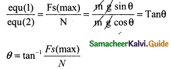Samacheer Kalvi 11th Physics Guide Chapter 3 Laws of Motion 25